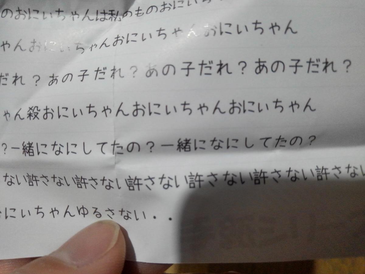 妹からの手紙