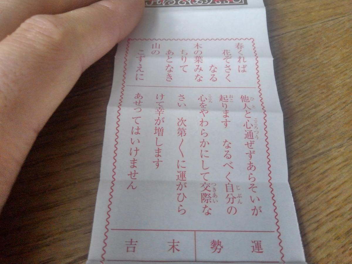 おみくじ 神社 運 占い