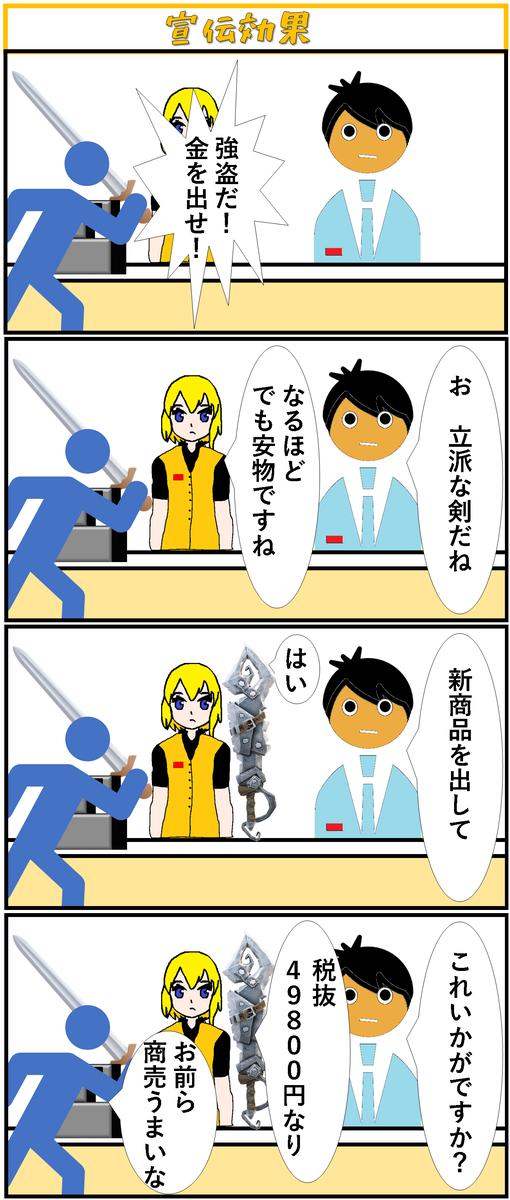 4コマ漫画 コンビニ