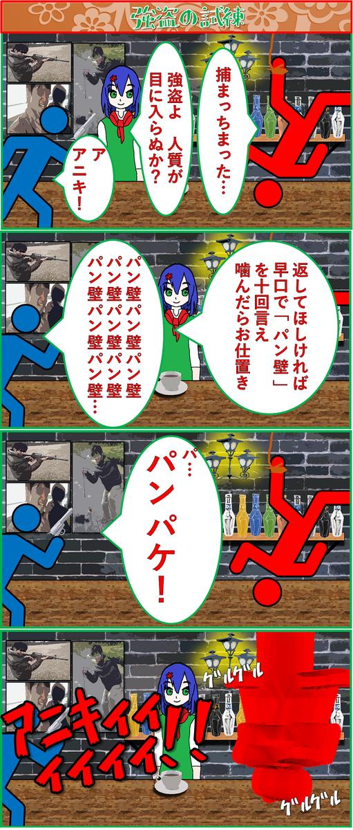 4コマ イタリア マンガ アニメ