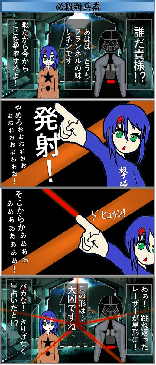 4コマ漫画 ギャグ アニメ イラスト 絵