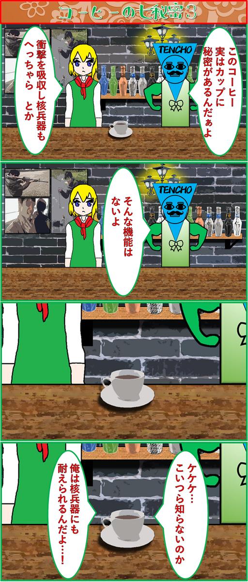 4コマ漫画 イタリア マンガ アニメ