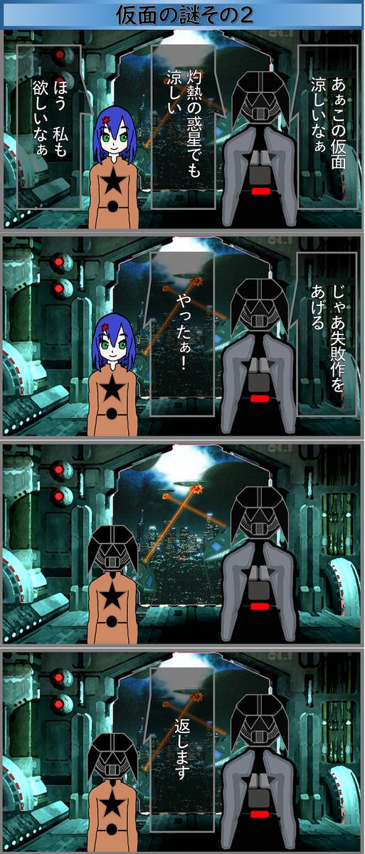 4コマ 宇宙 仮面 イラスト 絵