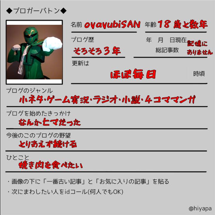 f:id:oyayubiSAN:20200715205502p:plain