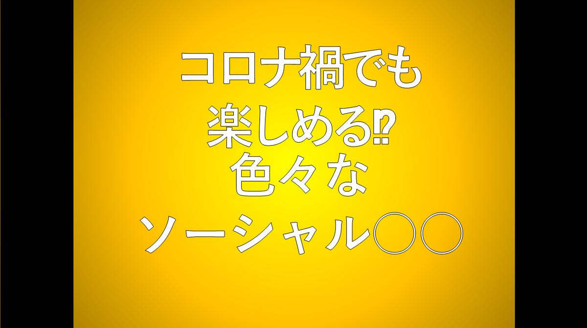 f:id:oyayubiSAN:20200801230807p:plain