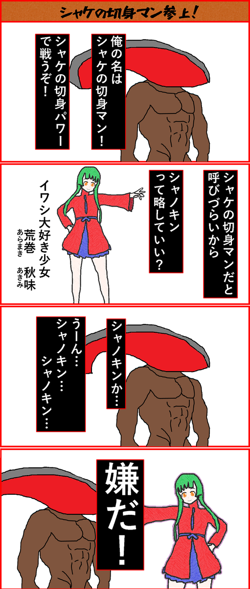 4コマ マンガ シャケ 魚