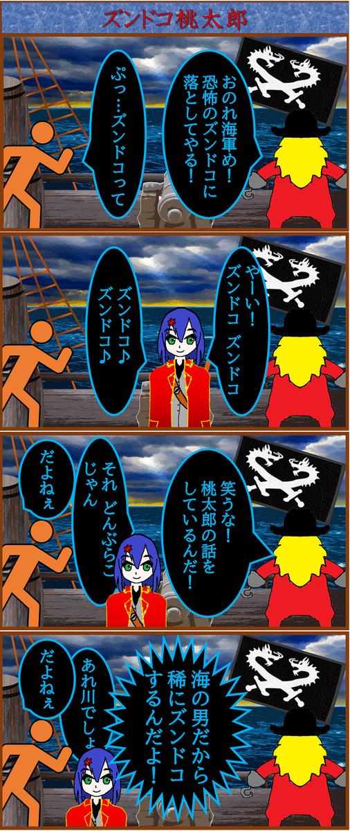 海賊 4コマ