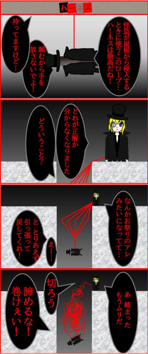 怪盗 フランス 夜 4コマ マンガ 二次元 アニメ