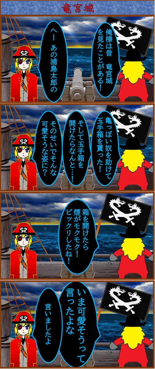 4コマ 4コマ マンガ アニメ 海賊 海 イラスト 絵 エッセイ 生活 ブログ 芸術