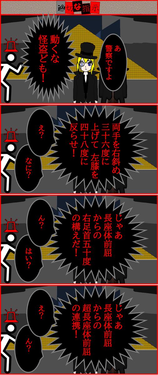 4コマ 4コマ マンガ アニメ イラスト 絵 エッセイ 生活 ブログ 芸術 フランス 怪盗