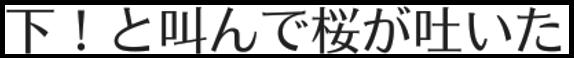 f:id:oyayubiSAN:20201108102819p:plain