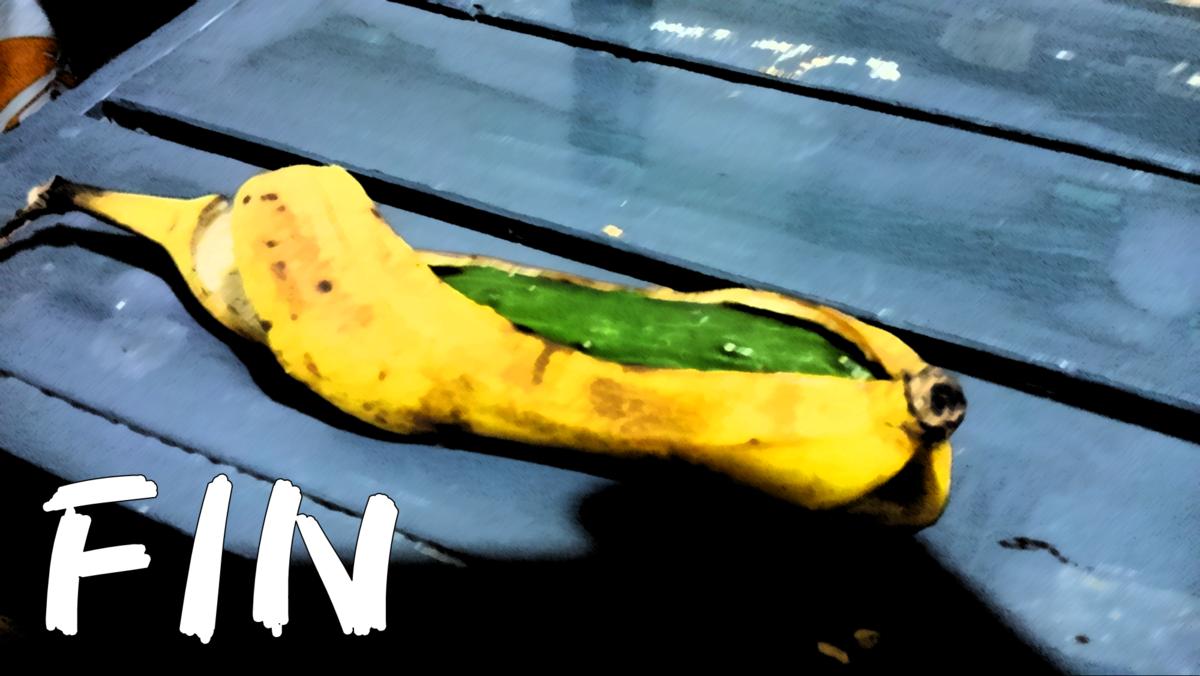 バナナ キュウリ 野菜 果物