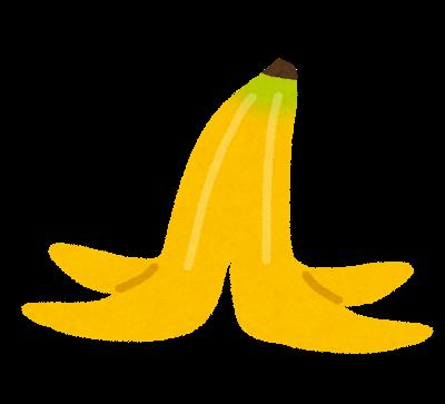 バナナの皮 いらすとや