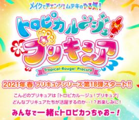 プリキュア アニメ 特撮 ニチアサ 新番組