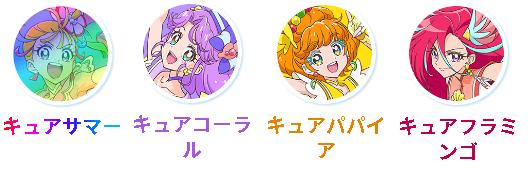 プリキュア 新番組 ニチアサ アニメ キュアサマー キュアコーラル キュアパパイヤ キュアフラミンゴ