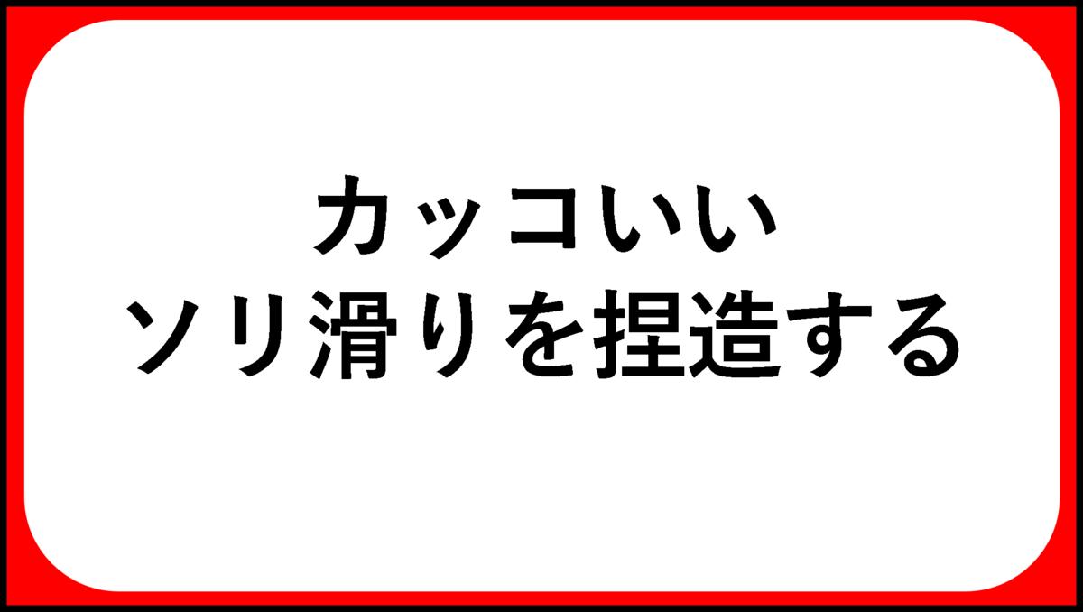 f:id:oyayubiSAN:20210101002401p:plain