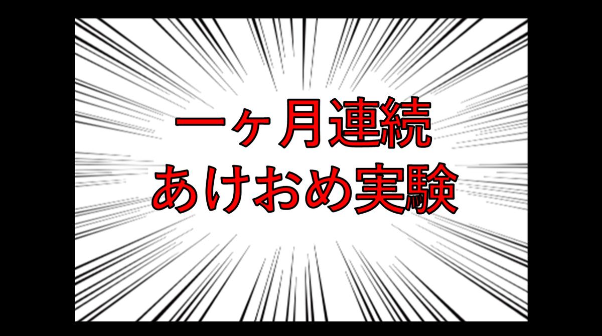 f:id:oyayubiSAN:20210213173104p:plain