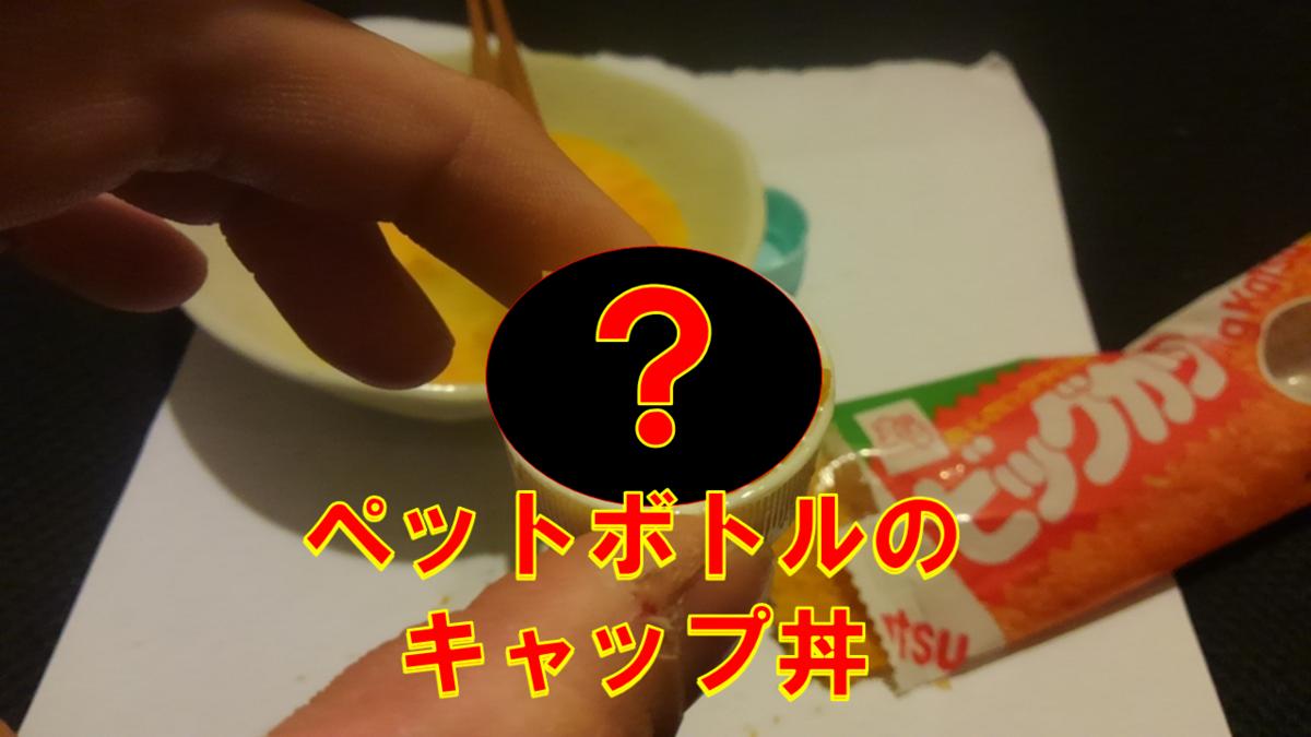 ミニチュア カツ丼