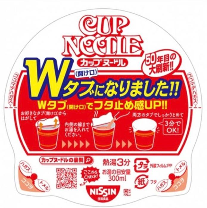 ポケモン ダイパリメイク カップ麺 フタ止め