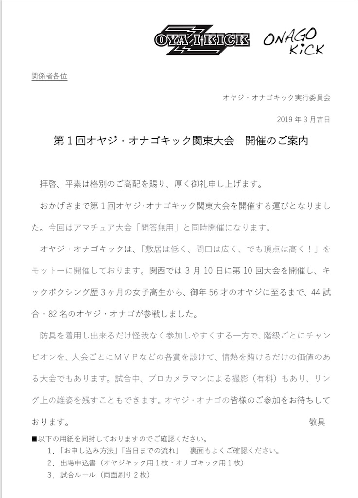 オヤジ・オナゴキック関東大会
