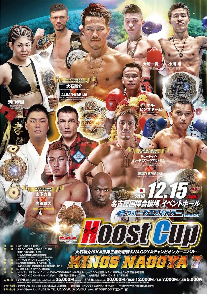 Hoost Cup KINGS NAGOYA 7