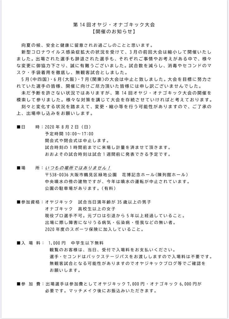 8月2日花博記念会館