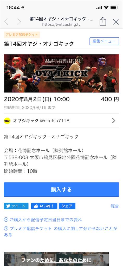 f:id:oyazikick:20200731165807p:image