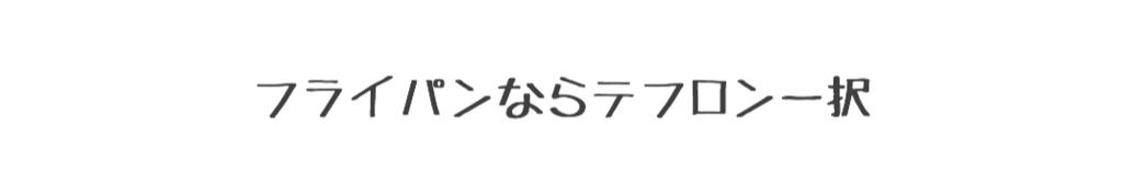 f:id:oyomiyo:20170806202155j:plain