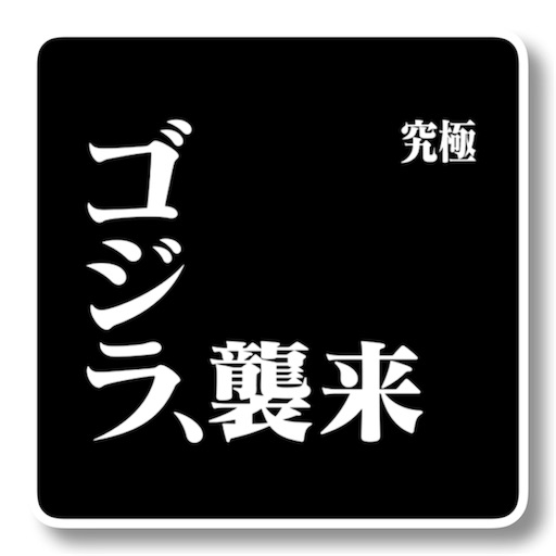 f:id:oyoshica:20160804104355j:image:w200