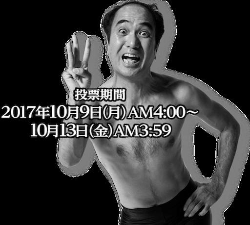 f:id:oyoshica:20171003081220p:image