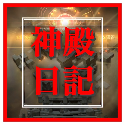f:id:oyoshica:20191016073159j:image
