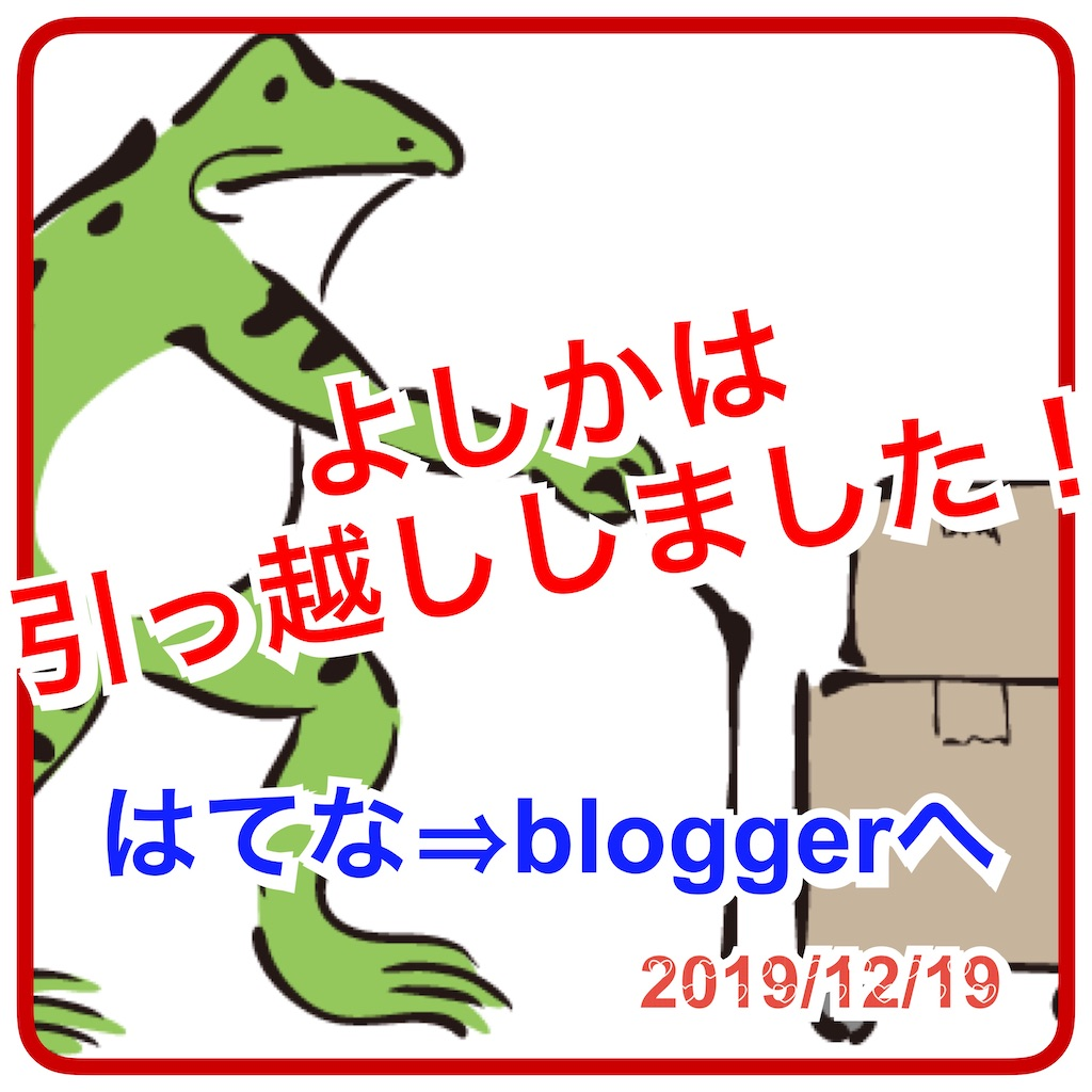 f:id:oyoshica:20191219133949j:image