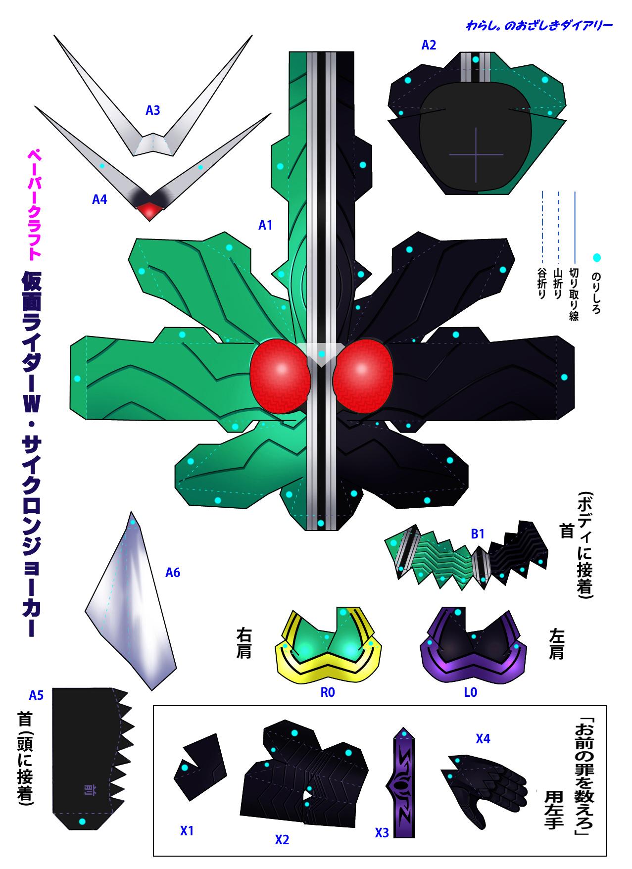 Kamen Rider W Double PapercraftKamen Rider Gaim Lock Seed Papercraft