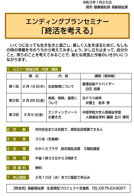 f:id:ozeken:20210201201225j:plain