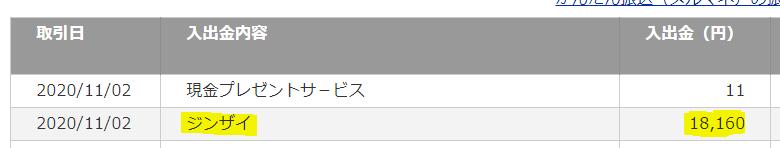 f:id:ozukun3130:20201107053755p:plain