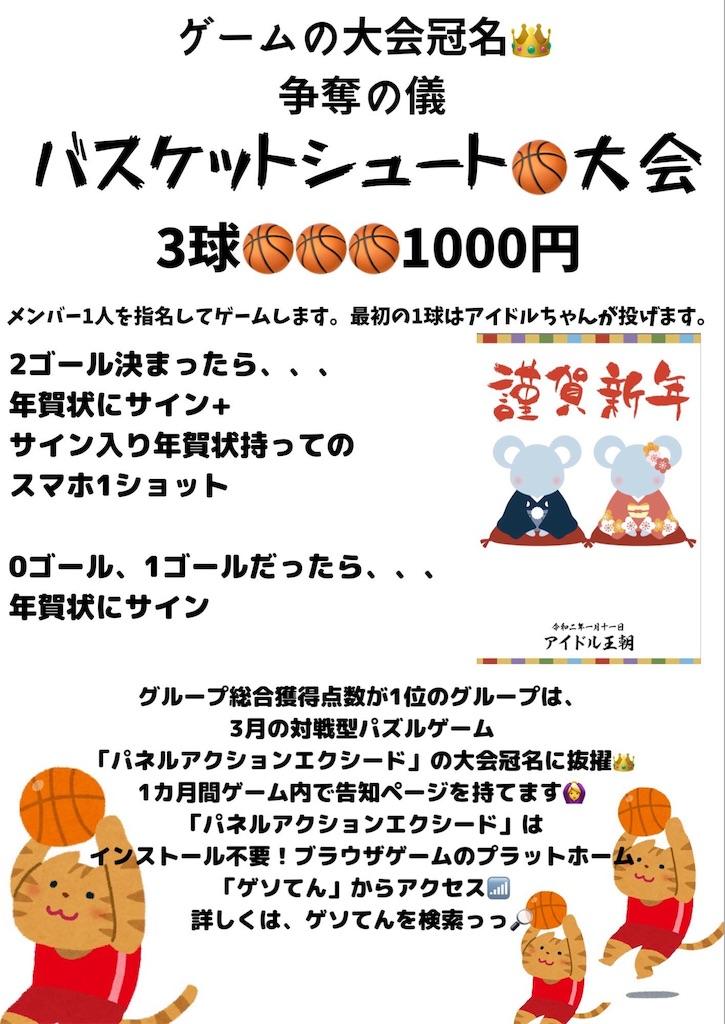 f:id:ozuxeon:20200111153559j:image