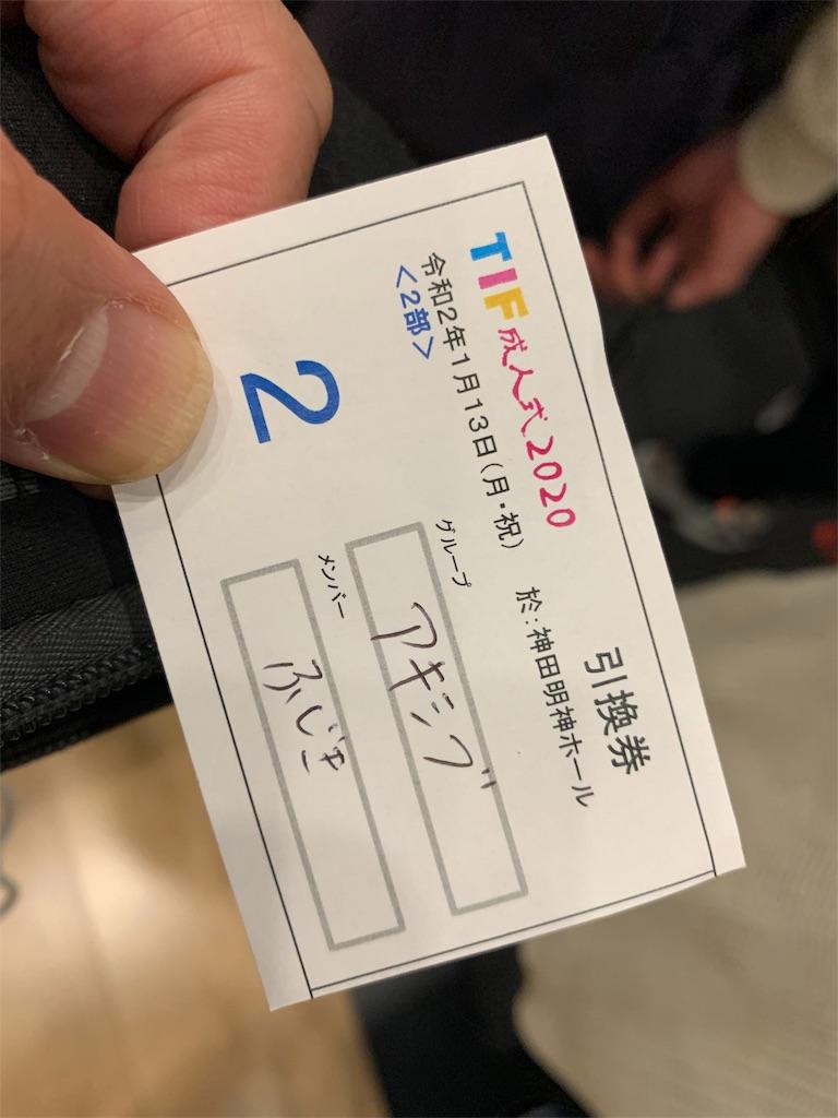 f:id:ozuxeon:20200113205302j:image