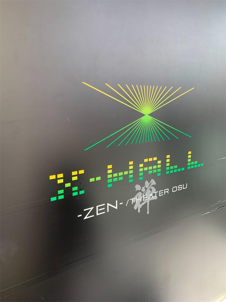 f:id:ozuxeon:20200223180300j:image