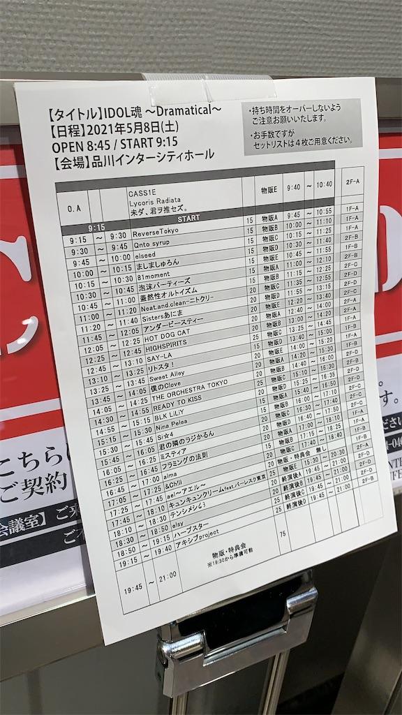 f:id:ozuxeon:20210508213101j:image