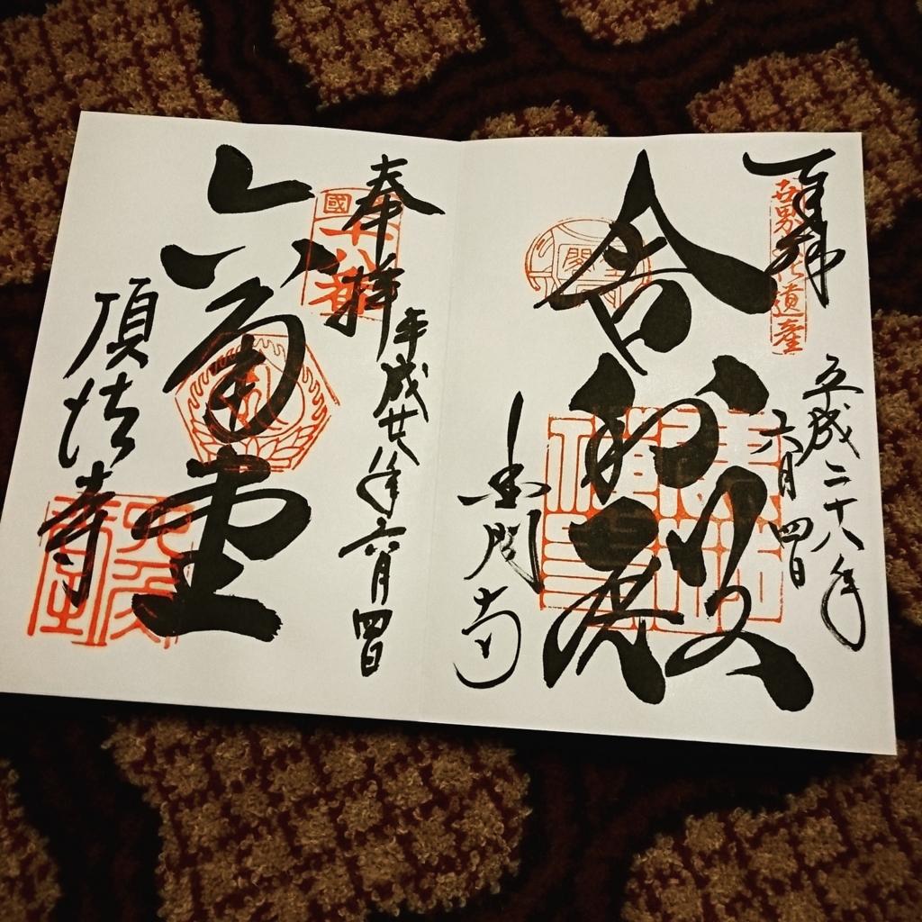 f:id:p-524yukinaga:20161215154043j:plain