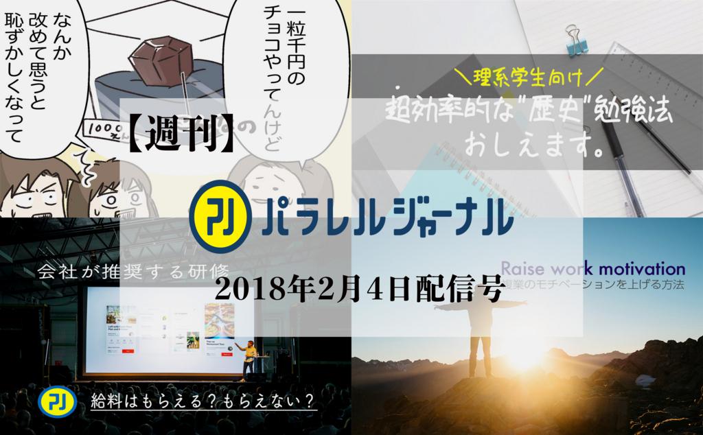 f:id:p-journal:20180202220112j:plain