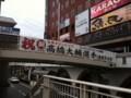 倉敷駅なう。高橋大輔の横断幕。何のメダルでも対応可なデザイン。