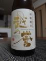 越の誉・淡麗純米(柏崎市・原酒造)
