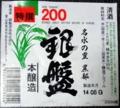 銀盤本醸造カップ(黒部市・銀盤酒造)