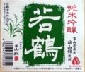 若鶴純米吟醸(砺波市・若鶴酒造)