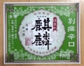 ほまれ麒麟・別撰辛口(新潟県阿賀町・下越酒造)