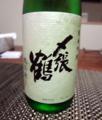 〆張鶴・越淡麗純米吟醸(村上市・宮尾酒造)