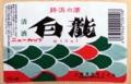 レギュラー白龍・ニューカップ(新潟県阿賀野市・白龍酒造)。