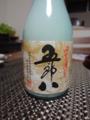 にごり酒・五郎八(菊水酒造・新潟県新発田市)