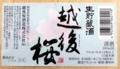 越後桜・生貯蔵酒(新潟県阿賀野市・越後桜酒造)